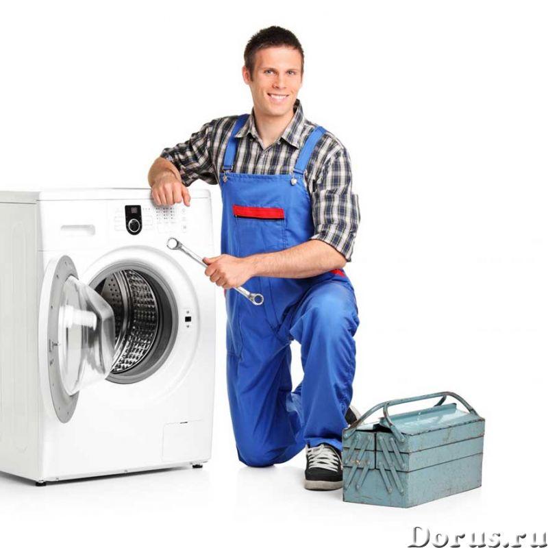 Ремонт стиральных машин в Подольске на дому - Ремонт электроники - Производим ремонт стиральных маши..., фото 1