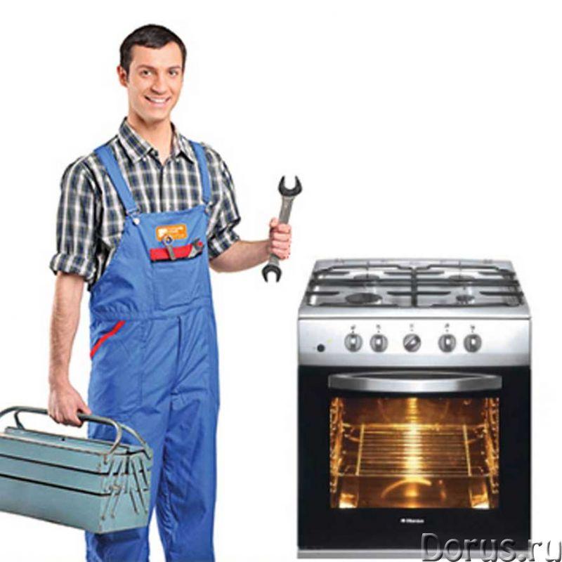 Ремонт газовых плит в Подольске на дому - Ремонт электроники - Производим ремонт газовых плит на дом..., фото 1