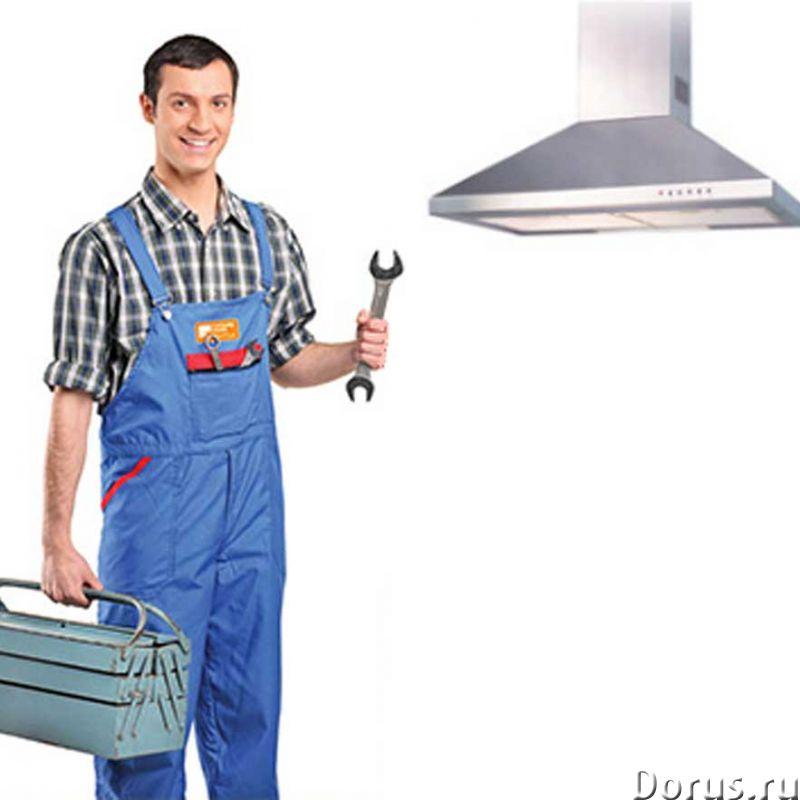 Ремонт вытяжки в Подольске на дому - Ремонт электроники - Производим ремонт кухонной вытяжки на дому..., фото 1