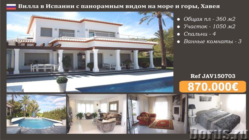 Продам респектабельную виллу в Испании с дизайнерским ремонтом - Недвижимость за рубежом - Вилла с п..., фото 1